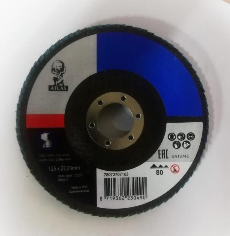 Лепестковый диск Atlas 125х22 Р80